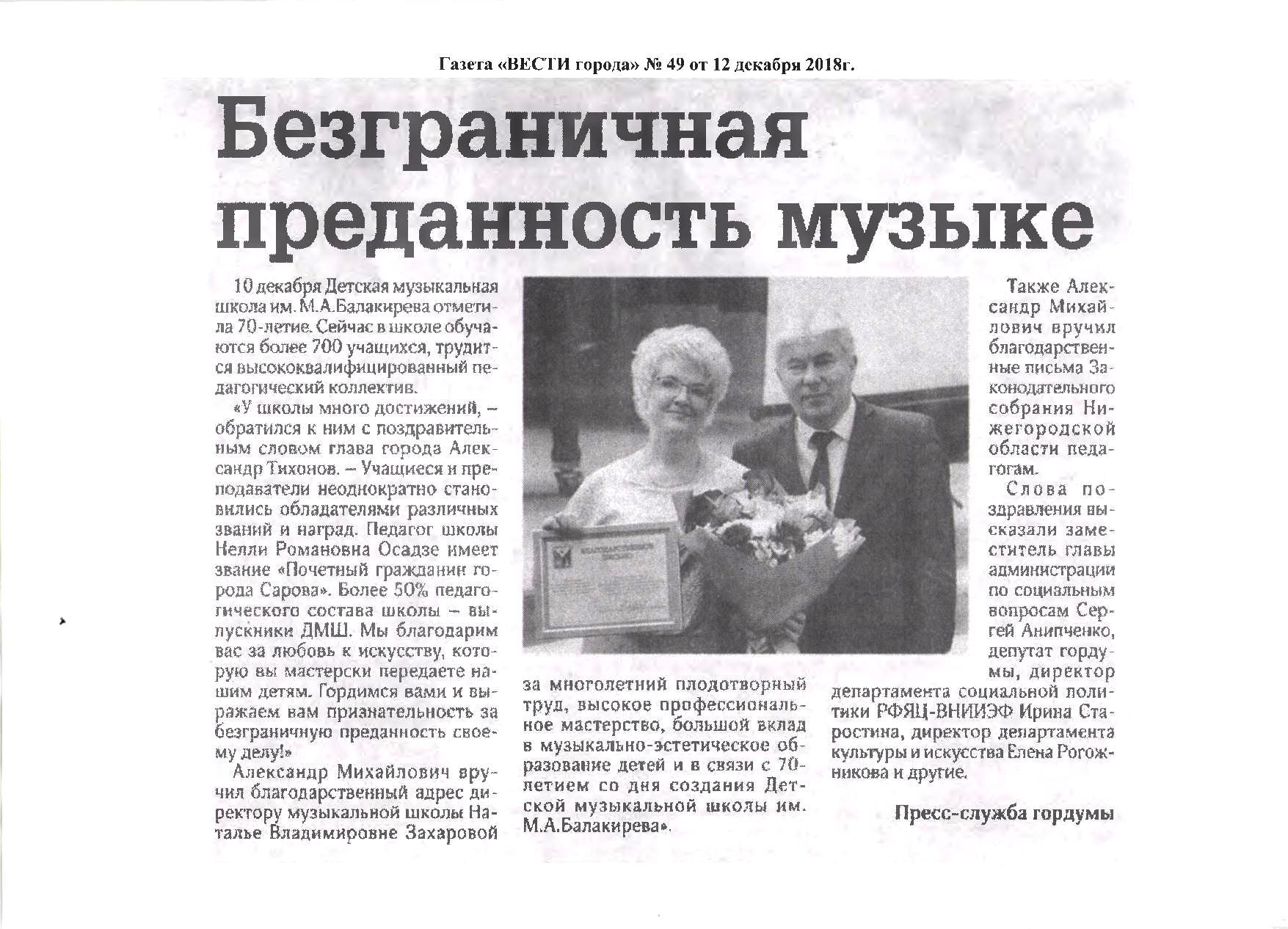 novosti_2018/tikhonov2.jpg